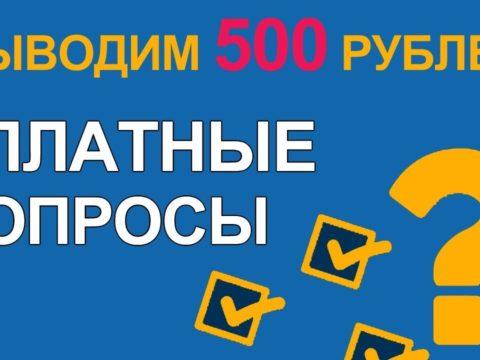 500 рублей на опросах