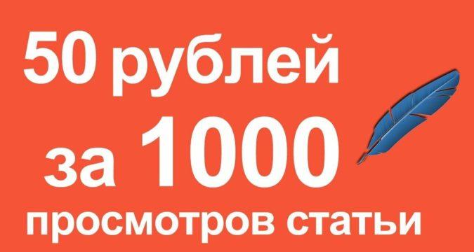 50 рублей за 1000 просмотров статьи